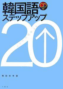 韓国語ステップアップ20 2007