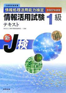 情報処理活用能力検定 情報活用試験1級テキスト 2007