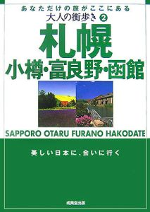 大人の街歩き 札幌・小樽・富良野・函館