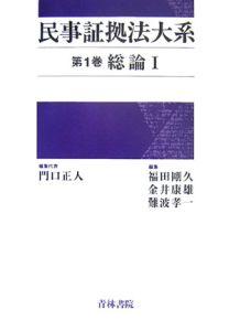 民事証拠法大系 総論1