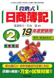 段階式日商簿記2級商業簿記 平成19年