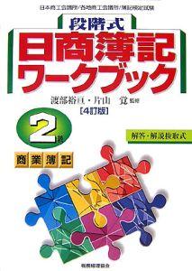 段階式日商簿記ワークブック2級商業簿記<4訂版>