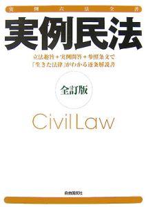 実例民法<全訂版>
