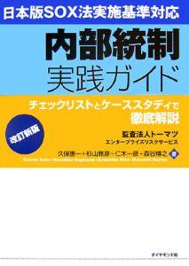 内部統制実践ガイド 日本版SOX法実施基準対応