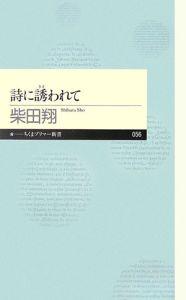 『詩に誘われて』柴田翔