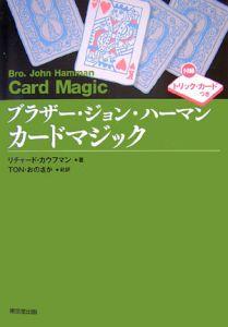 ブラザー・ジョン・ハーマン カードマジック