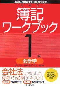 新検定 簿記ワークブック1級 会計学<第6版>