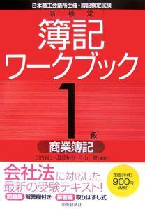 新検定 簿記ワークブック1級 商業簿記<第6版>