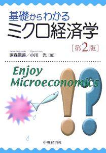 『基礎からわかるミクロ経済学<第2版>』小川光