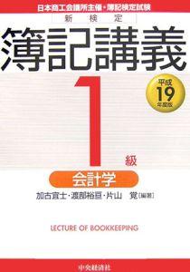 新検定 簿記講義1級 会計学 平成19年