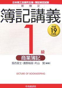 新検定 簿記講義1級 商業簿記 平成19年