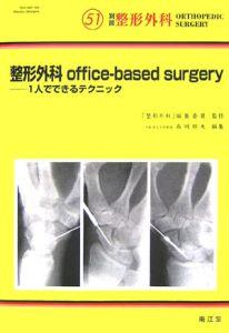 整形外科office-based surgery