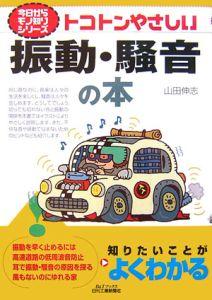 トコトンやさしい 振動・騒音の本
