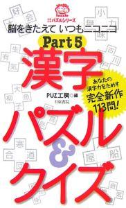 漢字パズル&クイズ