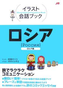 イラスト会話ブック ロシア ロシア語