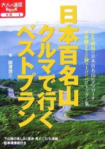 日本百名山 クルマで行くベストプラン