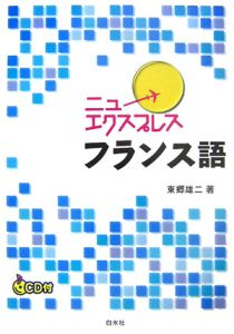 ニューエクスプレス フランス語 CD付