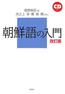 『朝鮮語の入門』菅野裕臣