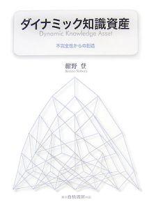 ダイナミック知識資産
