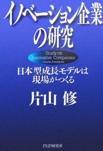 『イノベーション企業の研究』片山修