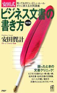 安田式 ビジネス文書の書き方<改訂版>