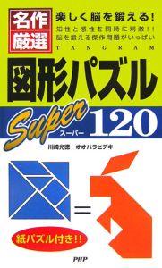 名作厳選 図形パズルスーパー120
