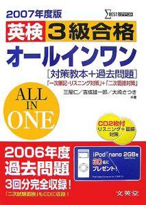英検3級 合格オールインワン 2007