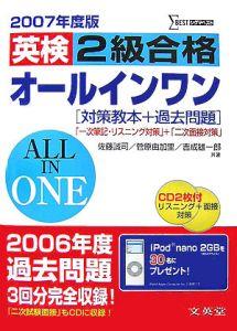 英検2級 合格オールインワン 2007