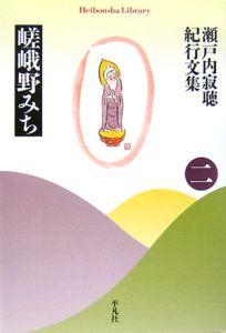 嵯峨野みち 瀬戸内寂聴紀行文集2