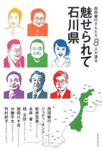 『魅せられて石川県』西田敏行