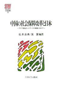 中国の社会保障改革と日本