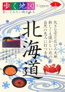 歩く地図Nippon 北海道