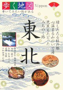 歩く地図Nippon 東北
