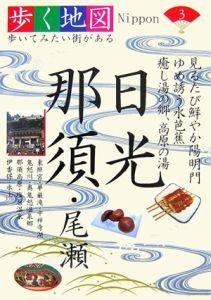 歩く地図Nippon 日光・那須・尾瀬
