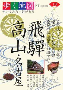 歩く地図Nippon 飛騨・高山・名古屋