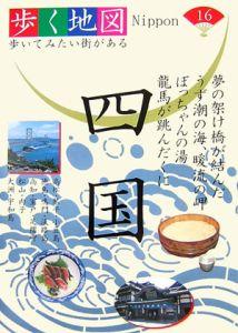 歩く地図Nippon 四国