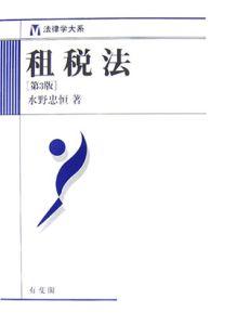 『租税法<第3版>』水野忠恒
