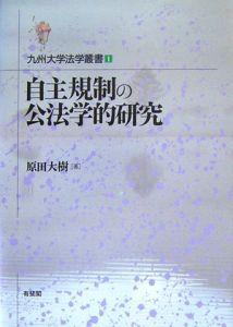 『自主規制の公法学的研究』原田大樹