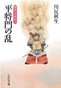 平将門の乱 戦争の日本史4
