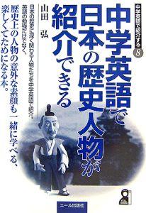 中学英語で日本の歴史人物が紹介できる 中学英語で紹介する8