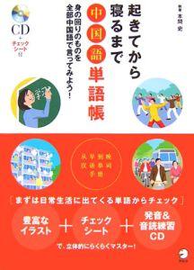 起きてから寝るまで 中国語単語帳 CD付