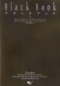 ポール・ヴァーホーヴェン『Black Book』