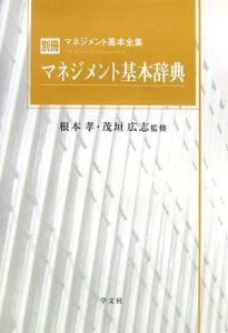 マネジメント基本全集 別冊2