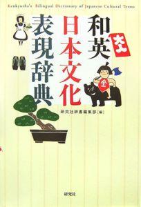 和英日本文化表現辞典