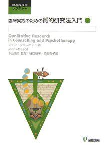 臨床実践のための質的研究法入門
