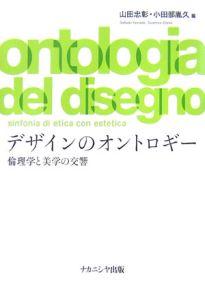 デザインのオントロギー