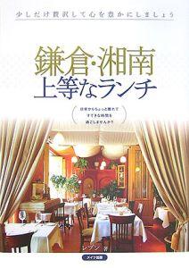鎌倉・湘南 上等なランチ