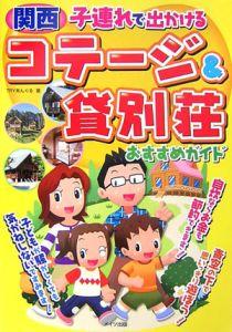 関西 子連れで出かけるコテージ&貸別荘おすすめガイド