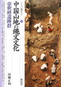 中国山地の縄文文化・帝釈峡遺跡群