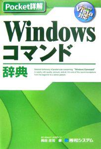 Pocket詳解 Windowsコマンド辞典